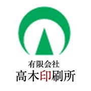 有限会社 高木印刷所